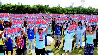 移設反対のメッセージカードを掲げる参加者=12日午後、奥武山陸上競技場