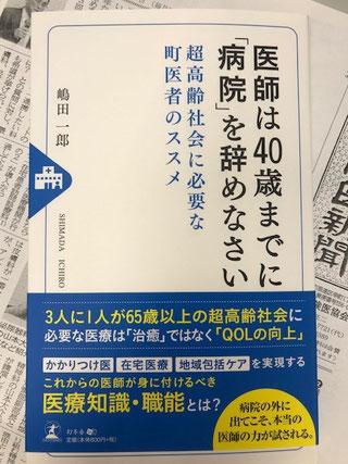 堺市 南区 泉北ニュータウン 三つ葉の会 多職種連携推進 嶋田一郎 医師は40歳まで