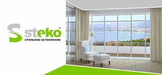 Окна и Двери Steko