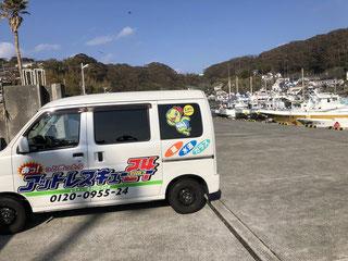 伊豆半島24時間カーレスキュー出張カギ屋 下田須崎港