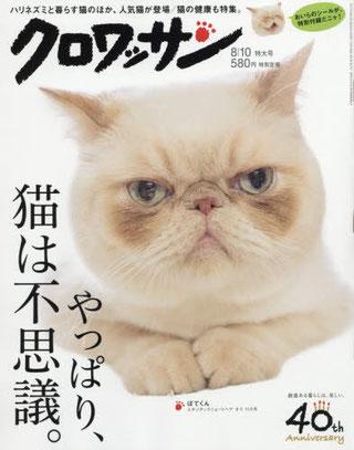 クロワッサン、雑誌表紙、猫の自然食、記事