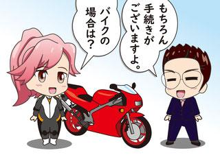 バイク登録関連手続き_熊本_石原大輔行政書士事務所
