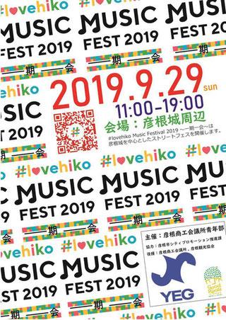 lovehiko Music Festival 2019 チラシ