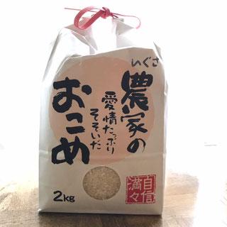 熊本県産お米当選