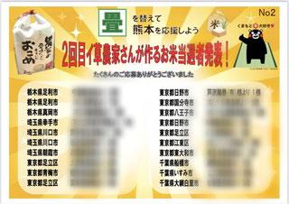 熊本県産の畳の畳を注文してプレゼントゲットキャンペーン高圧洗浄機当選者