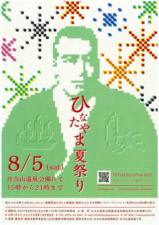 平成29年ひなたやま夏祭り