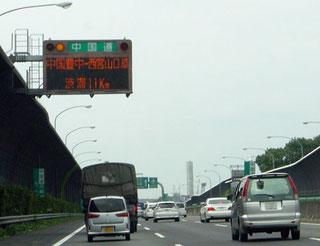高速道路渋滞時は事故が危険