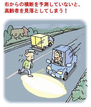 右から横断高齢者事故