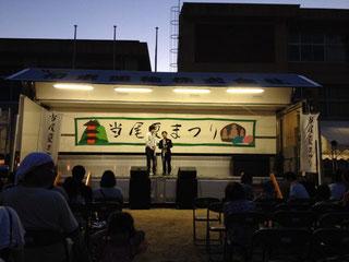 名古屋お笑い芸人 ファニーチャップ 当尾夏祭りで漫才