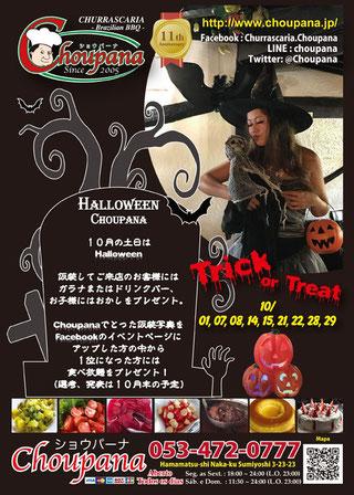 10月の土日はハロウィンの仮装でChoupana で食事した方にはプレゼント!食べ放題がもらえるチャンスも!!