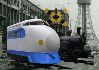 0系新幹線とSL