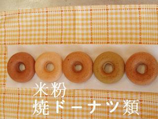 米粉焼ドーナツ(きなことお茶シリーズ)