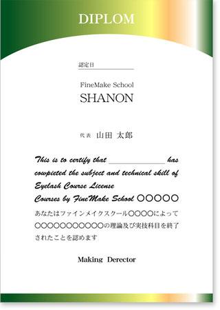 認定証・賞状のデザイン作成印刷ご注文承ります