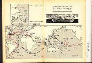 メルヴィルの航路 『白鯨』上 八木敏雄訳 岩波文庫、p10—11より、赤字は筆者の加筆