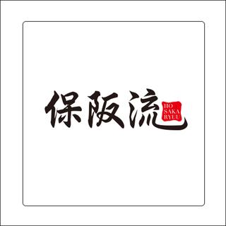 保阪流ロゴ