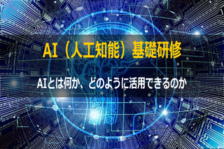 AI(人工知能)の基礎を学ぶ企業研修の講師依頼・派遣に対応