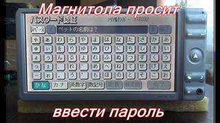 Магнитола NSDN-W60 просит ввести пароль
