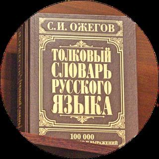 Russisches Wörterbuch in einer lettischen Buchhandlung
