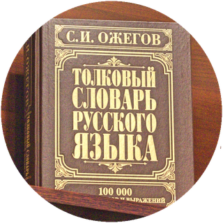 Russian dictionary in a Latvian bookstore