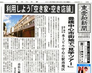 東愛知新聞 2013.6.23.