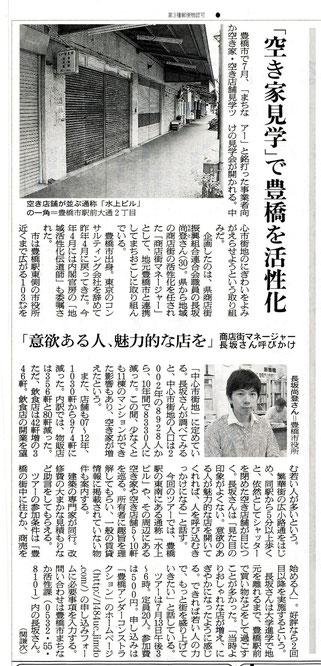 朝日新聞 2013.6.21.