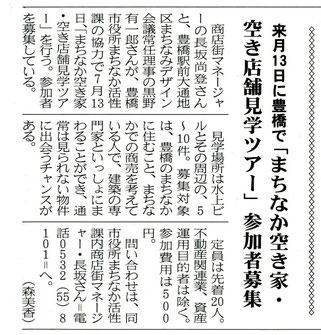 東日新聞 2013.6.13.