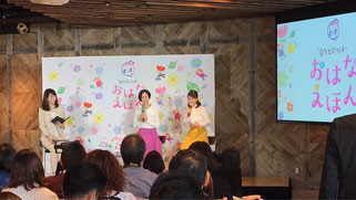 左から司会者、女優 木村佳乃さん、景山代表