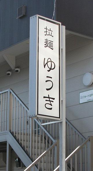 ポール看板 戸田市のラーメン店