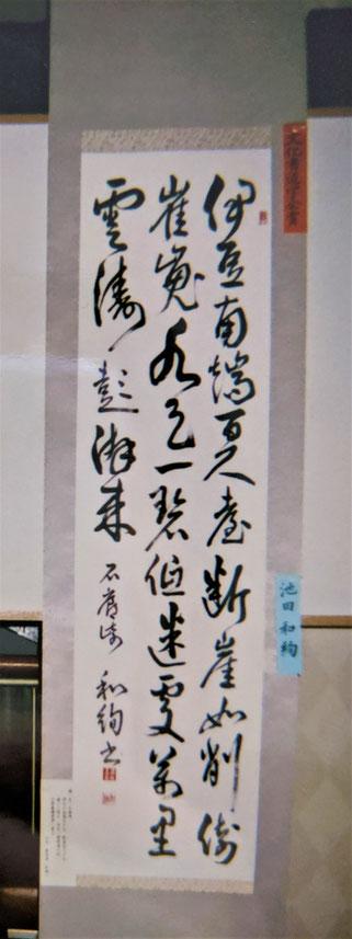 -文化書道学会賞受賞作品-