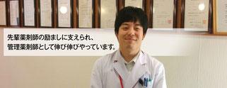 あずま薬局 管理薬剤師 田辺晃啓