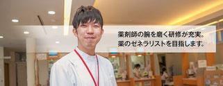 東ファーマシー薬剤師4