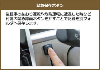 緊急保存ボタン 手動録画