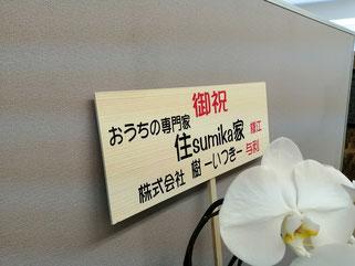 胡蝶蘭,株式会社樹,いつき,工務店,大東市