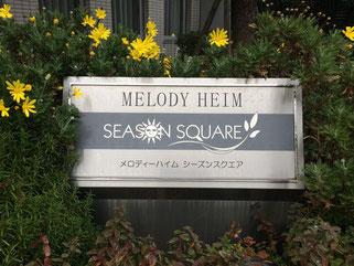メロディーハイムシーズンスクエア,家を売りたい,売却,不動産査定