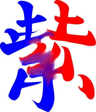 アンビグラム青+赤