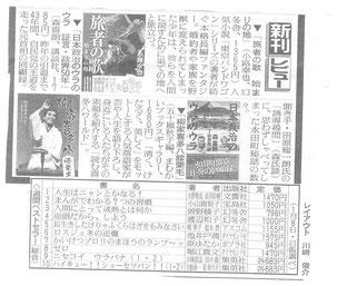 2014年1月10日付スポーツ報知