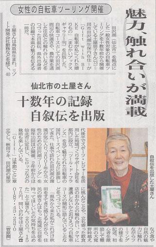 2012年1月26日付秋田さきがけ