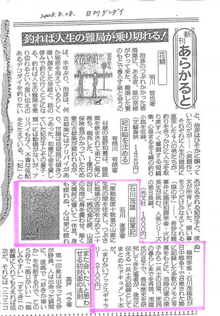 2008年8月28日付日刊ゲンダイ
