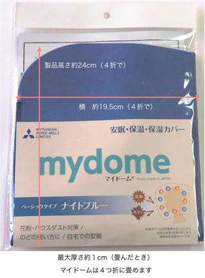 mydome マイドームは折り畳むとコンパクトになります
