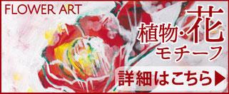 植物・花のオーダーメイド絵画