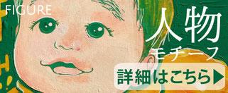 似顔絵のオーダーメイド絵画