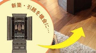 豊橋で仏壇の買い替え