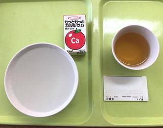 注腸食 くず湯 もっともっとカルシウム