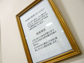 当事務所の経営理念