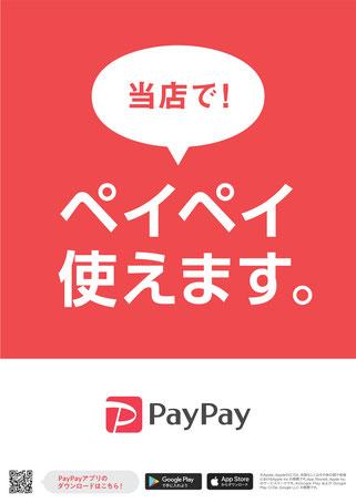 『PayPay使えます』ポスター