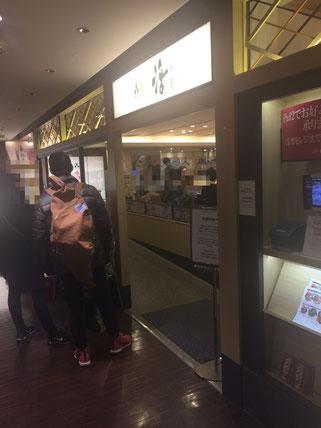 Katsu Seibu Shibuyaten (活 西武渋谷店)