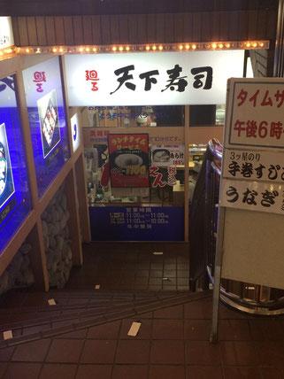 Tenkazushi (天下寿司 渋谷道玄坂店)