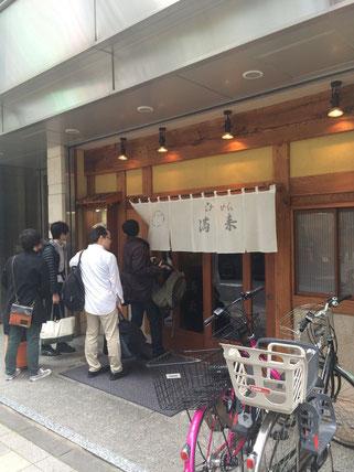 Ramen Manrai - Best Ramen shop in Shinjuku Tokyo - Picrumb