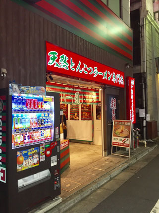 Ichiran Kabukicho (一蘭歌舞伎町店)
