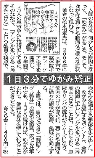 関節アングル,新聞